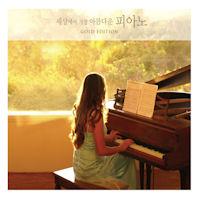 세상에서 가장 아름다운 피아노 [GOLD EDITION]