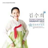 김죽파류 산조: 가야금 산조 [공연실황]