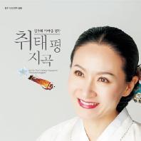 취태평지곡: 가야금 정악 [청주 KBS 연주실황]