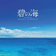 푸른 바다: LONG SUMMER [후지TV 드라마]