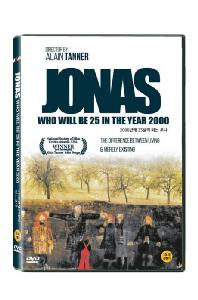 2000년에 25살이 되는 조나 [JONAS: WHO WILL BE 25 IN THE YEAR 2000]