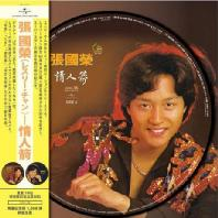정인전 [情人箭] [LIMITED EDITION] [180G PICTURE DISC LP]
