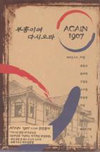 부흥이여 다시오라: AGAIN 1907