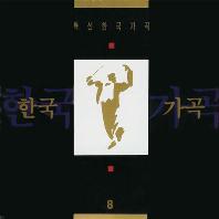 특선 한국 가곡 8 [관현악연주]