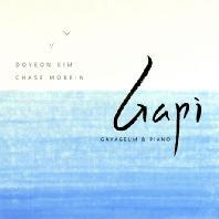 GAPI/ CHASE MORRIN [가야금 & 피아노]