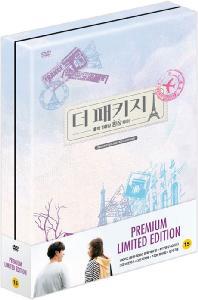 더 패키지 [JTBC 금토드라마] [프리미엄 한정판]