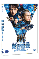 발레리안: 천 개 행성의 도시 [VALERIAN AND THE CITY OF A THOUSAND PLANETS]