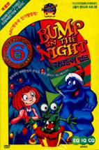 귀염둥이 범프: 영어교육용 DVD4+인기게임 CD+우리말 녹음 인기만화 [BUMP IN THE NIGHT]