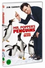 파퍼씨네 펭귄들 [MR. POPPER'S PENGUINS]