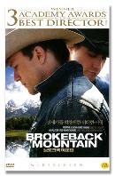 브로크백 마운틴 [Brokeback Mountain] [11년 11월 아트서비스 가을행사] 미개봉, 절판