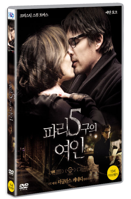 파리 5구의 여인 [THE WOMAN IN THE FIFTH]