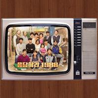 응답하라 1988: 감독판 [CD+DVD] [TVN 코믹가족극]