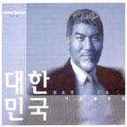 나훈아 - 대한민국 가요대전집