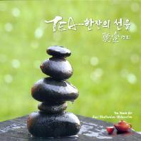 차 한잔의 선율 [청호: TEA & POT]
