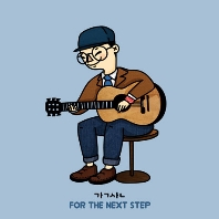 OR THE NEXT STEP [EP]