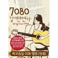 7080 강변연가 [오리지널] [USB]