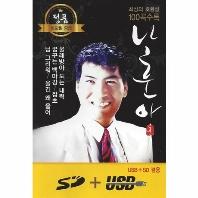나훈아 100곡 [USB]