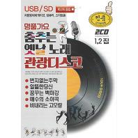 춤추는 옛날노래 관광디스코 [USB]