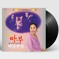 마부 [신중현 작편곡집] [180G LP]