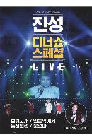 디너쇼 스페셜 LIVE