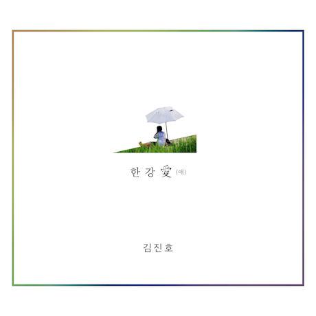 한강애 [여름스페셜 앨범]