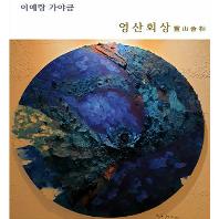 영산회상 [靈山會相]