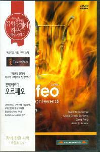 L`ORFEO/ WILLIAM CHRISTIE [몬테 베르디: 오르페오] [유럽 오페라하우스 명연 28]