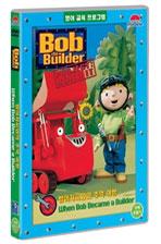 뚝딱뚝딱 밥아저씨: 밥아저씨와의 추억여행 [BOB THE BUILDER: WHEN BOB BECAME A BUILDER] [10년 3월 미라클 행사]