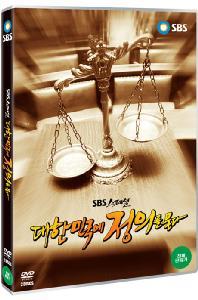 대한민국에 정의를 묻다 [SBS스페셜] / [2disc ]