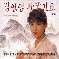 김영임 - 한국민요 2