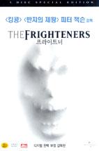 프라이트너 S.E [THE FRIGHTENERS] [09년 11월 유니버설 재출시 행사]