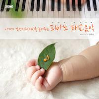 아기의 감성지수(EQ)를 높여주는 피아노 태교음악
