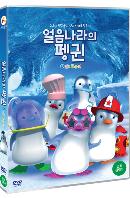 얼음나라의 펭귄 [OZIE BOO!]