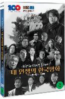 한국영화 100년을 돌아보다: 내 인생의 한국영화 1부 <나의 사랑 나의 영화>