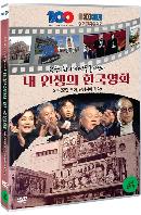 한국영화 100년을 돌아보다: 내 인생의 한국영화 2부 <모던 뽀이, 단성사에 가다>