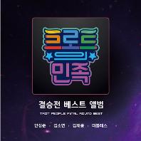 트로트의 민족: 결승전 베스트 앨범