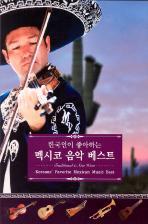 VARIOUS - 한국인이 좋아하는 멕시코 음악 베스트 [KOREAN`S FAVORITE MEXICAN MUSIC BEST: TRADITIONAL & NEW WAVE]