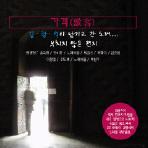 가객 [김광석 유작 추모헌정앨범]