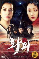 화피 [12년 8월 아트서비스 일본중국영화 할인행사] [1disc]
