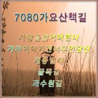 VARIOUS - 7080 가요산책 [2CD]*
