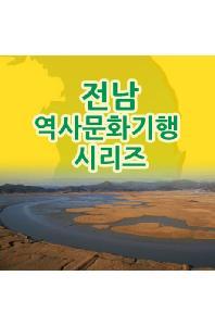 EBS 전남 역사문화기행 시리즈 [주문제작상품]