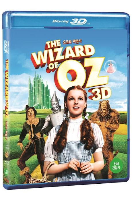 오즈의 마법사 2D+3D: 75주년 기념 리마스터링 [THE WIZARD OF OZ]