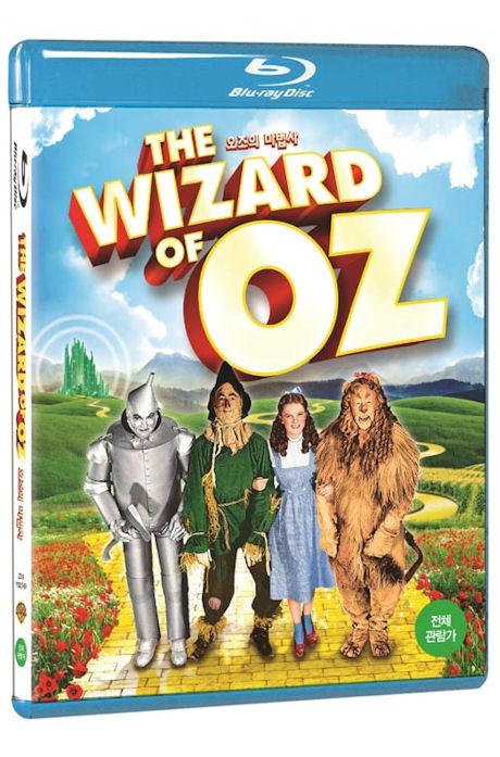 오즈의 마법사 [75주년 기념 리마스터링] [THE WIZARD OF OZ] / 2disc