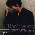 DON`T WORRY