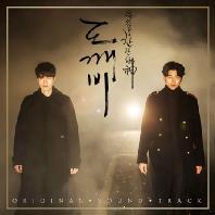 도깨비 PACK 2 [TVN 10주년 특별기획 드라마]