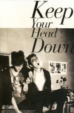 왜 KEEP YOUR HEAD DOWN [초회한정판: CD+화보집]