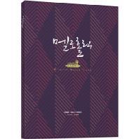 멜로홀릭 [OCN 월화드라마]