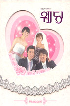 웨딩 [WEDDING/ KBS 미니시리즈 / [7disc/디지팩/아웃박스 포함]