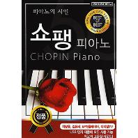 피아노의 시인 쇼팽 피아노 [USB]