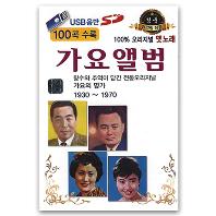 가요앨범 100곡 [USB]